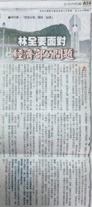 newspaper-ltn-0919